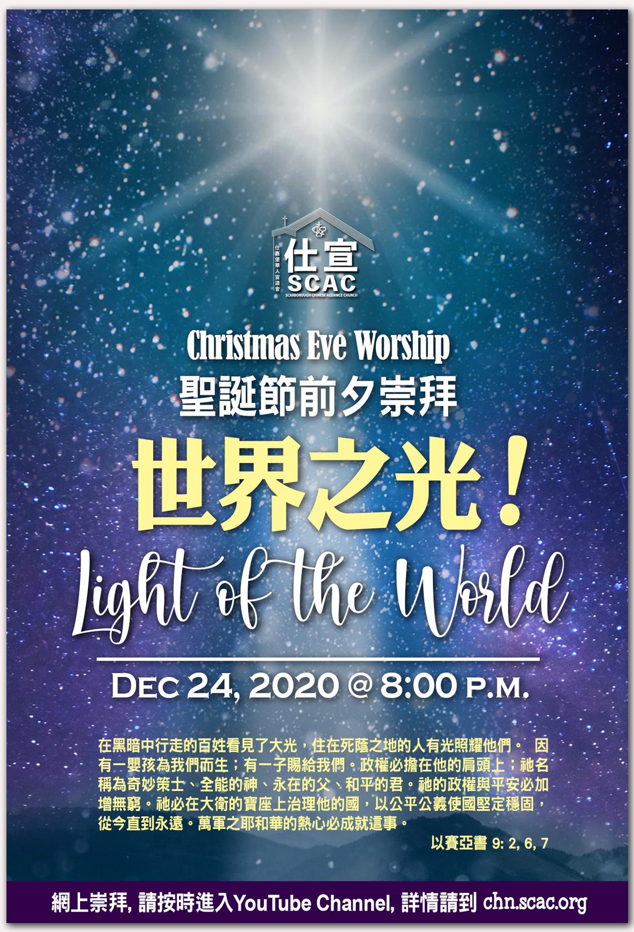 SCAC Christmas 2020 - Light of the World